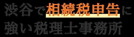 東京都渋谷区で相続税申告に強い税理士事務所
