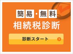 簡易・無料/相続診断/診断スタート